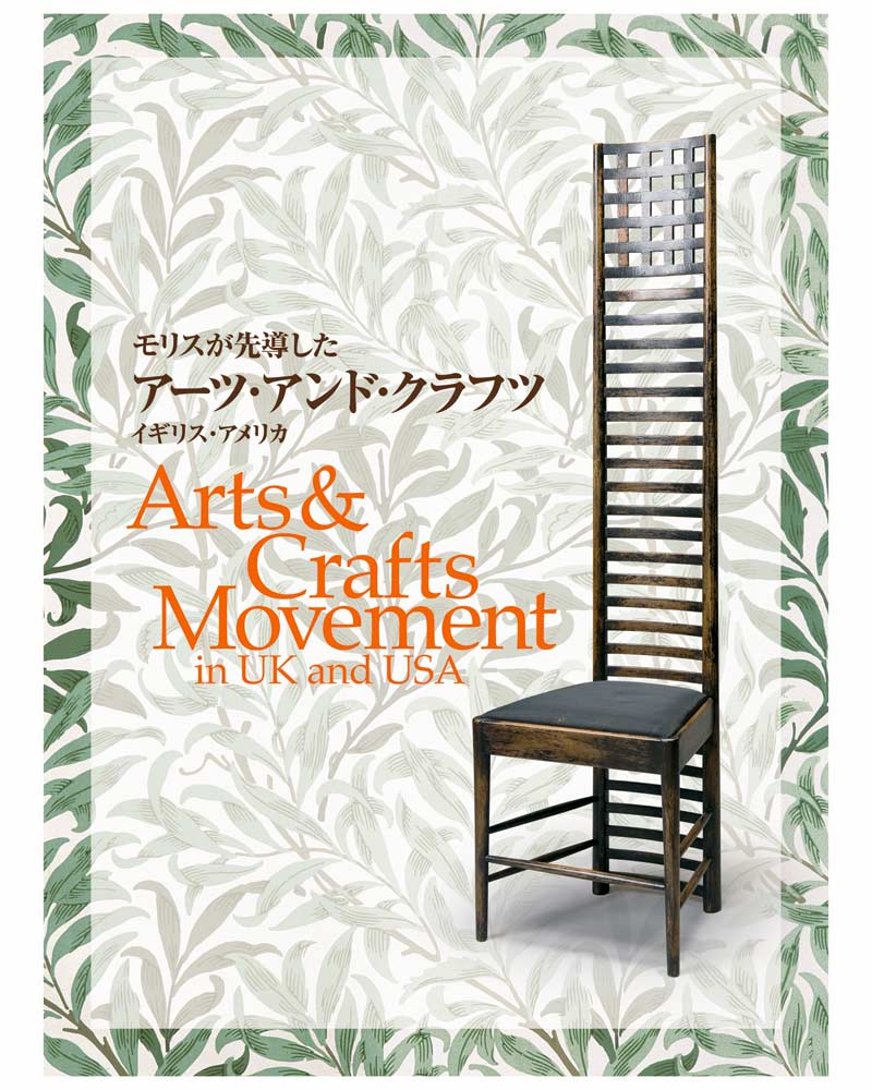 Arts and Crafts - Braintrust Inc.